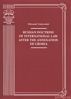 Russian doctrine of international law after the annexation of Crimea - фото
