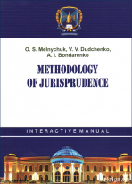 Methodology of Jurisprudence: interactive manual