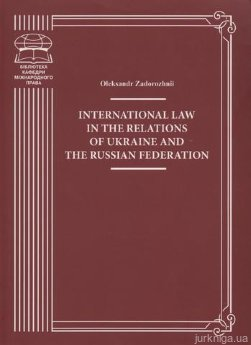International Law in the Relations of Ukraine and the Russian Federation - фото