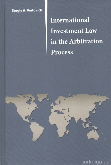 International Investment Law in the Arbitration Process - фото