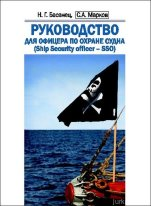 Руководство для офицера по охране судна (Ship security officer - SSO)