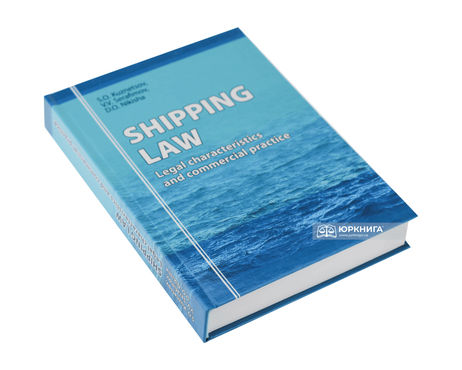 Shipping Law: Legal characteristics and commercial practice - фото