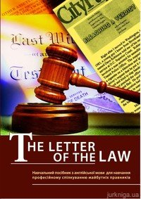 Буква закону. The letter of the law - фото