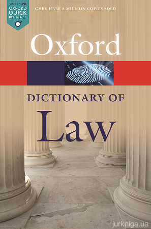 A Dictionary of Law. Eighth Edition - фото