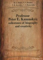 Professor Peter E. Kazanskyi: milestones of biography and creativity